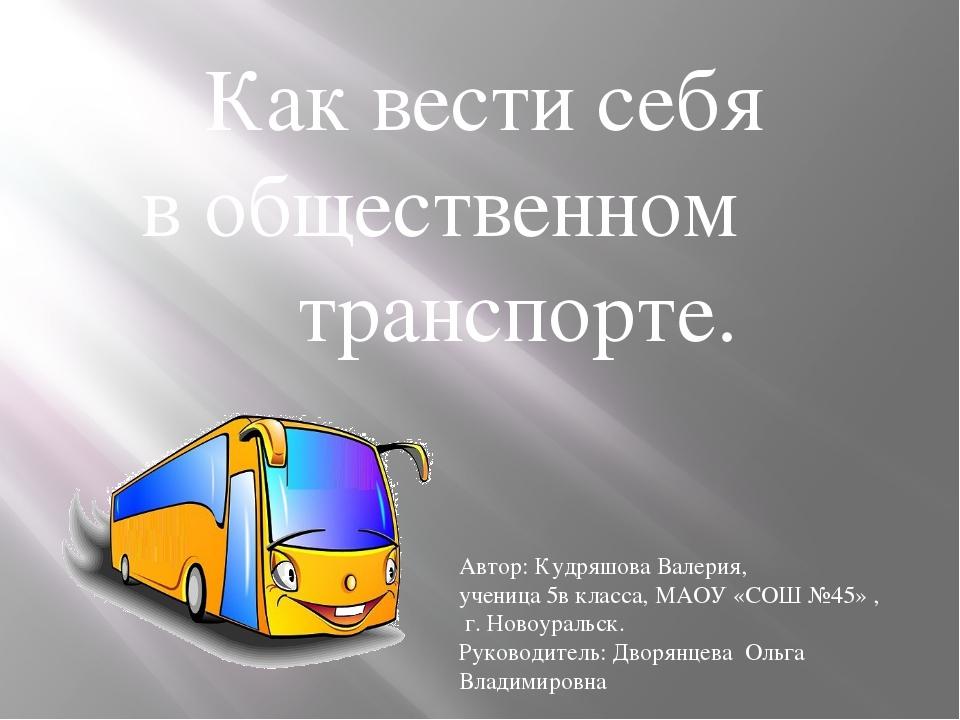 Как вести себя в общественном транспорте. Автор: Кудряшова Валерия, ученица...