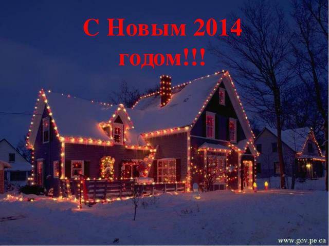 С Новым 2014 годом!!!