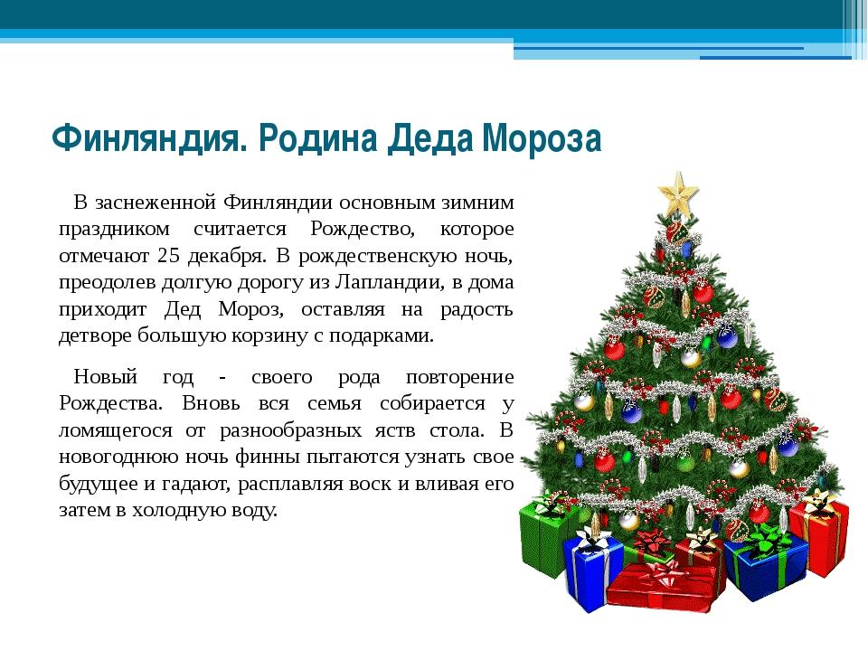Финляндия. Родина Деда Мороза В заснеженной Финляндии основным зимним праздни...