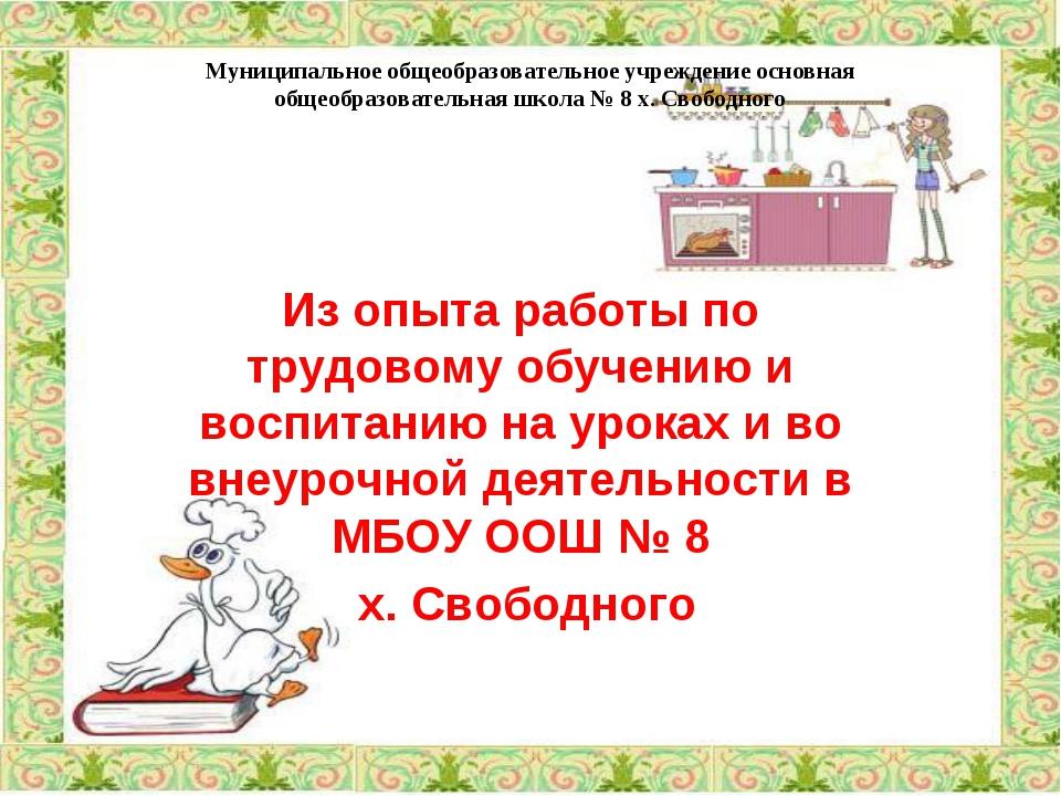 Муниципальное общеобразовательное учреждение основная общеобразовательная шко...