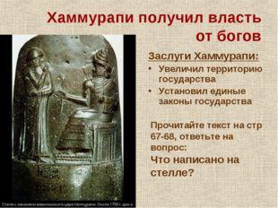 Хаммурапи получил власть от богов Заслуги Хаммурапи: Увеличил территорию госу