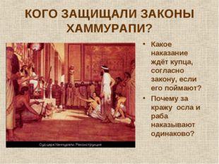 КОГО ЗАЩИЩАЛИ ЗАКОНЫ ХАММУРАПИ? Какое наказание ждёт купца, согласно закону,