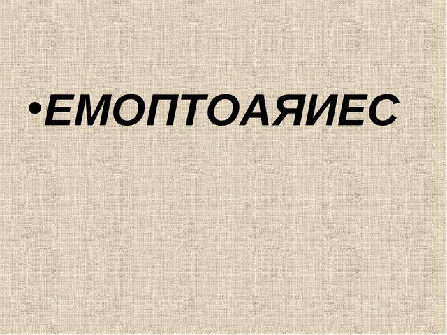 ЕМОПТОАЯИЕС