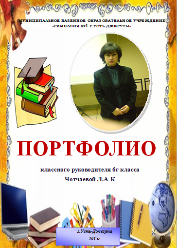 C:\Users\Лиза\Pictures\2015-11-06 at 23-34-41.png