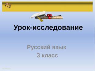 Русский язык 3 класс http://aida.ucoz.ru Урок-исследование