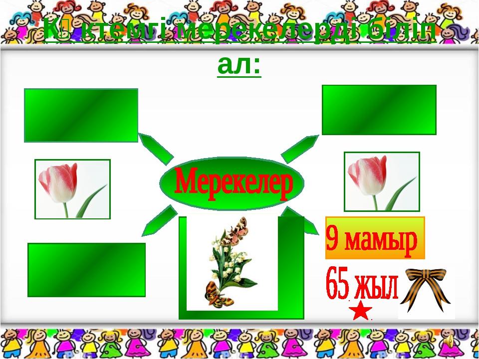 Көктемгі мерекелерді біліп ал: http://aida.ucoz.ru