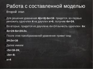 Работа с составленной моделью Второй этап Для решения уравнения 4(х+6)-6х=16