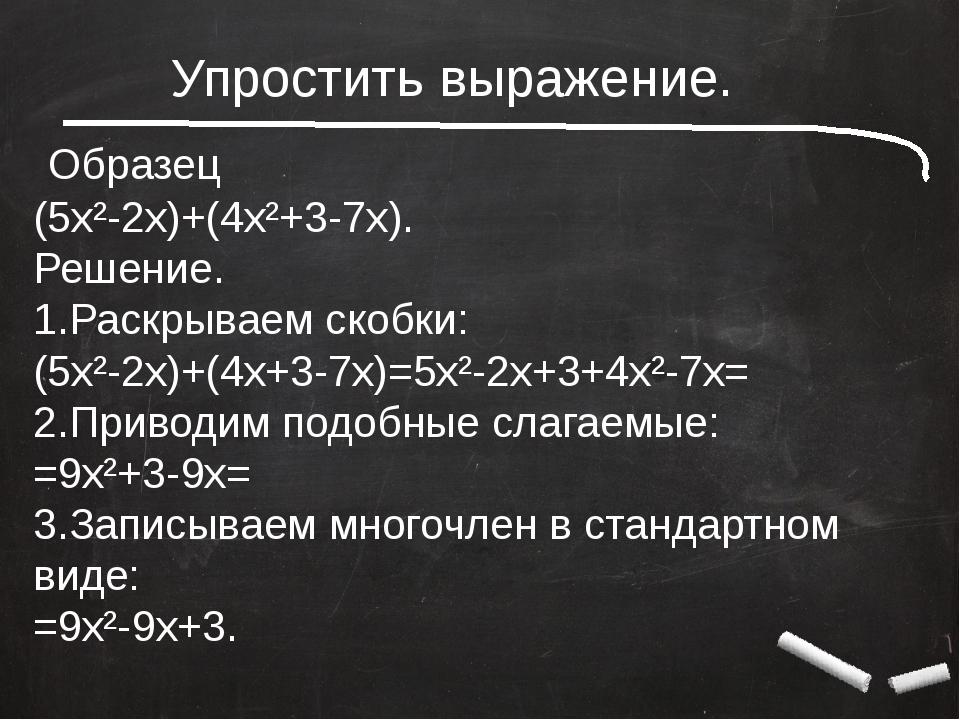 Упростить выражение. Образец (5x²-2x)+(4x²+3-7x). Решение. 1.Раскрываем скоб...