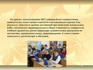 На уроках с использованием ИКТ ученики более сосредоточены, внимательны, отв