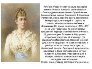 -История России знает немало примеров замечательных женщин, отличавшихся благ