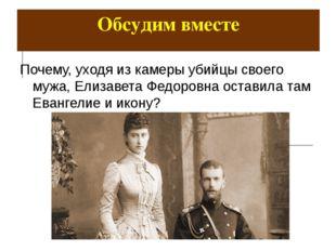 Обсудим вместе Почему, уходя из камеры убийцы своего мужа, Елизавета Федоровн