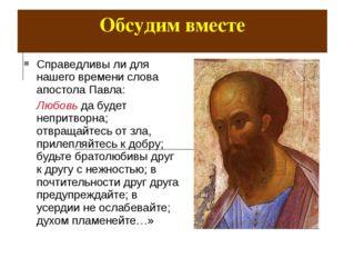 Справедливы ли для нашего времени слова апостола Павла: Любовь да будет непри