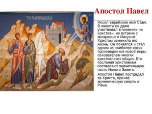 Апостол Павел Носил еврейское имя Савл. В юности он даже участвовал в гонения