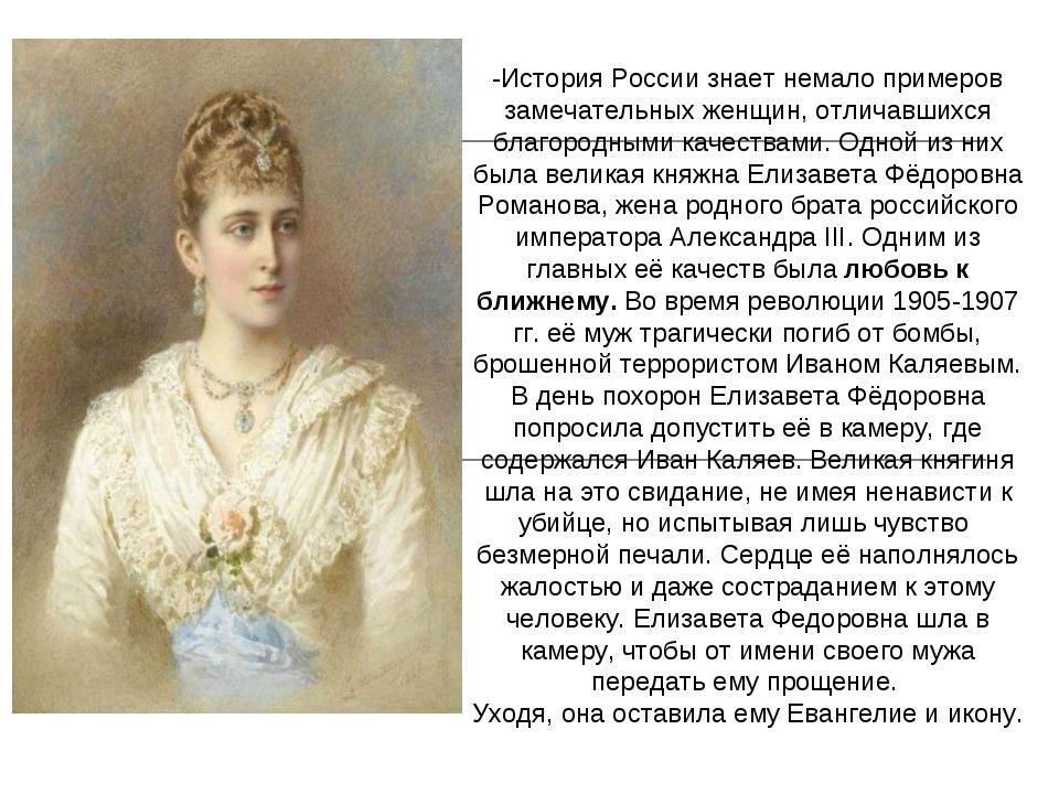 -История России знает немало примеров замечательных женщин, отличавшихся благ...