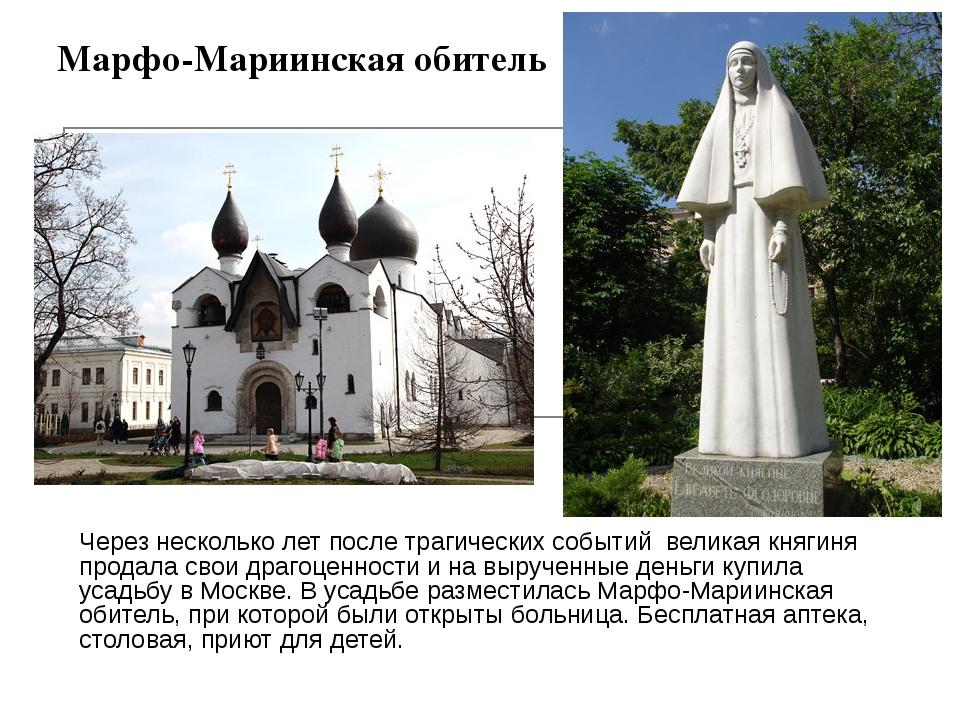 Марфо-Мариинская обитель Через несколько лет после трагических событий велика...