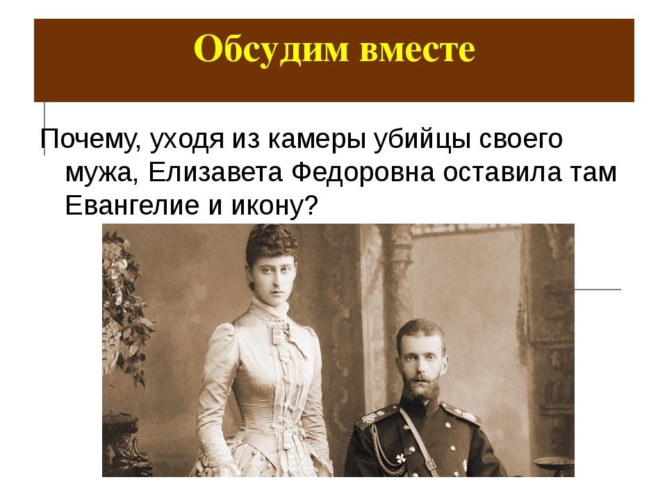 Обсудим вместе Почему, уходя из камеры убийцы своего мужа, Елизавета Федоровн...