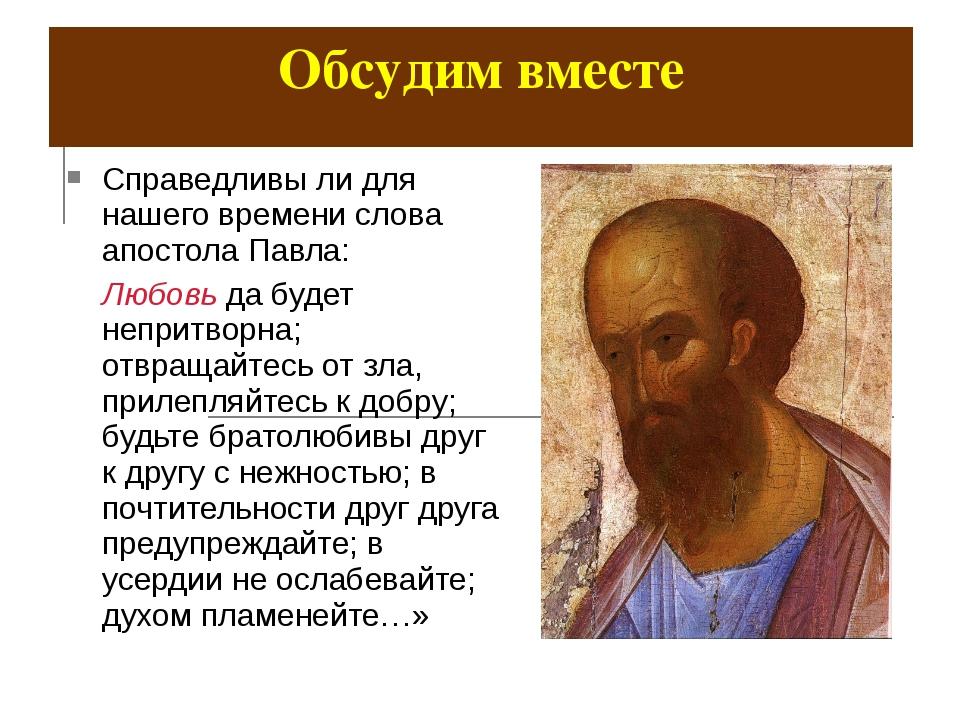 Справедливы ли для нашего времени слова апостола Павла: Любовь да будет непри...