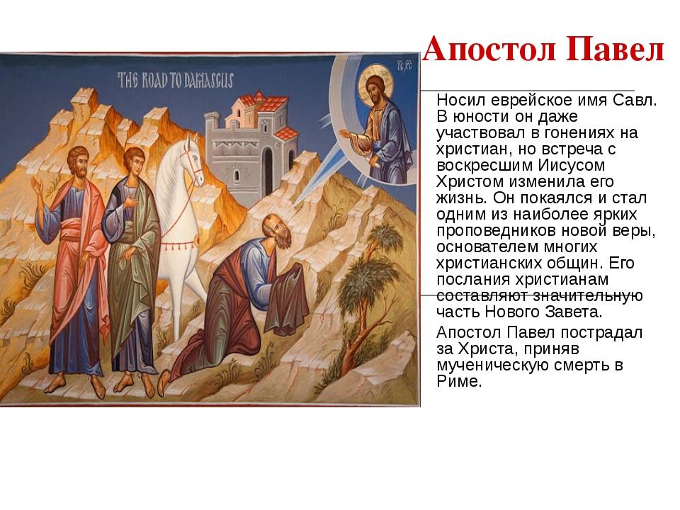 Апостол Павел Носил еврейское имя Савл. В юности он даже участвовал в гонения...