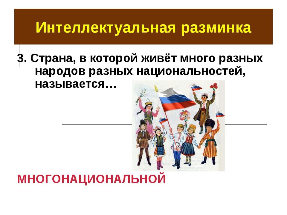 Интеллектуальная разминка 3. Страна, в которой живёт много разных народов раз...