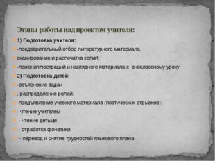 1) Подготовка учителя: -предварительный отбор литературного материала, сканир