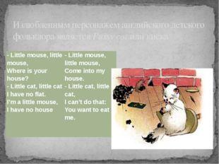 Излюбленным персонажем английского детского фольклора являетсяPussy catили