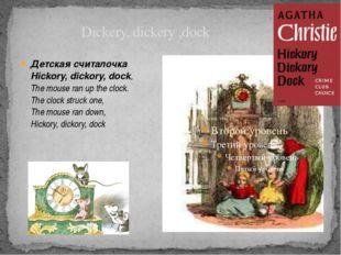 Dickery, dickery ,dock Детская считалочка Hickory, dickory, dock, The mouse