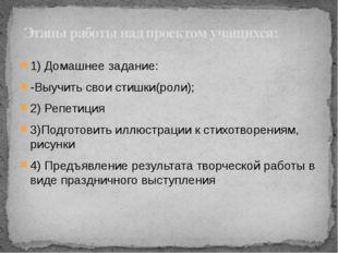 1) Домашнее задание: -Выучить свои стишки(роли); 2) Репетиция 3)Подготовить и