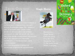 Джон Фостер Magic Horse Magic horse Джон Фостер- один из известнейших и люби