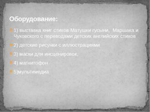 1)выставка книг стихов Матушки гусыни, Маршака и Чуковского с переводами дет