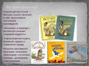 Что такое фольклор? Сборник детских стихов » Матушки гусыни» включает в себя