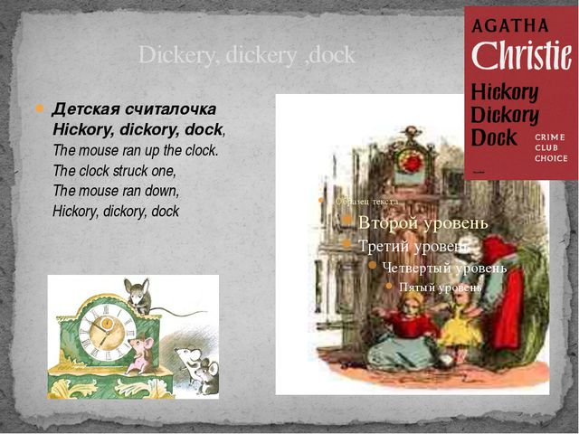 Dickery, dickery ,dock Детская считалочка Hickory, dickory, dock, The mouse...