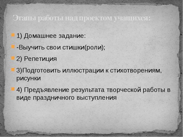 1) Домашнее задание: -Выучить свои стишки(роли); 2) Репетиция 3)Подготовить и...