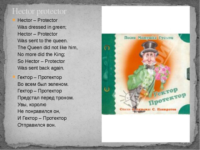 Hector protector Hector – Protector Was dressed in green; Hector – Protector...