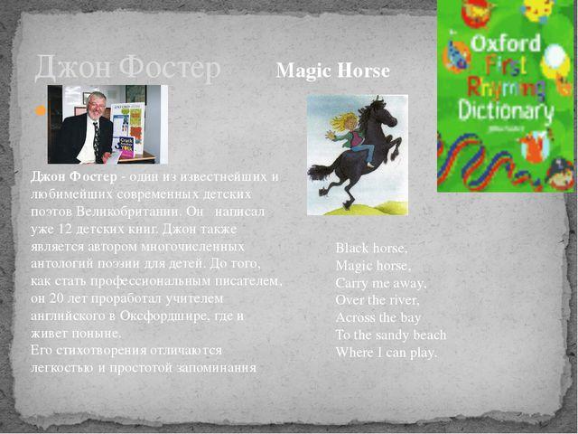 Джон Фостер Magic Horse Magic horse Джон Фостер- один из известнейших и люби...