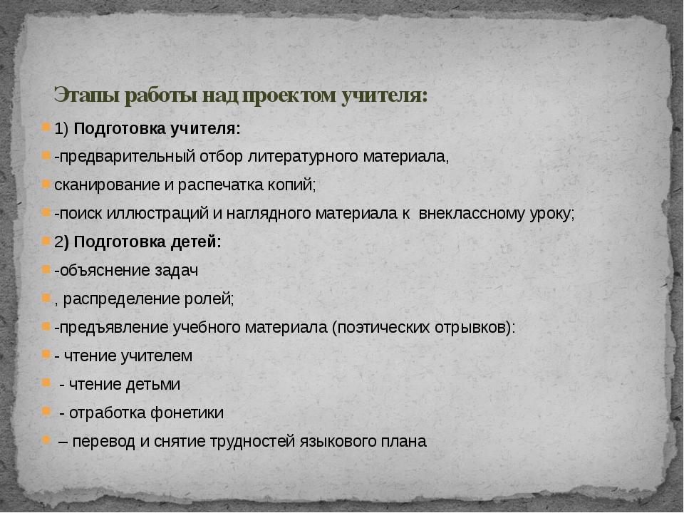 1) Подготовка учителя: -предварительный отбор литературного материала, сканир...
