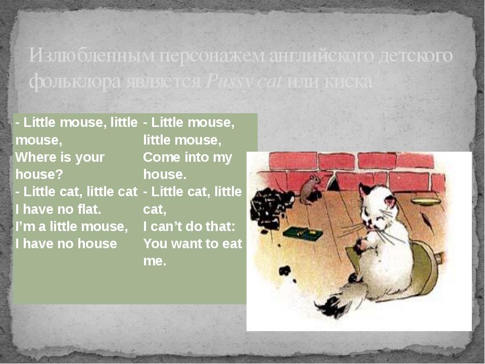 Излюбленным персонажем английского детского фольклора являетсяPussy catили...