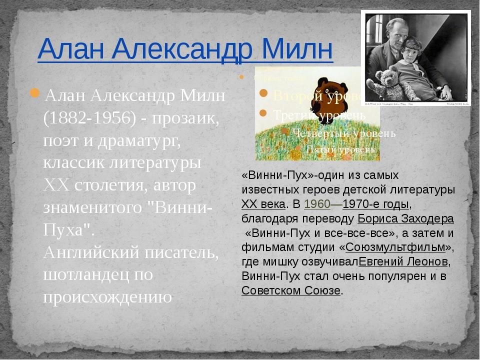 Алан Александр Милн Алан Александр Милн (1882-1956) - прозаик, поэт и драмат...