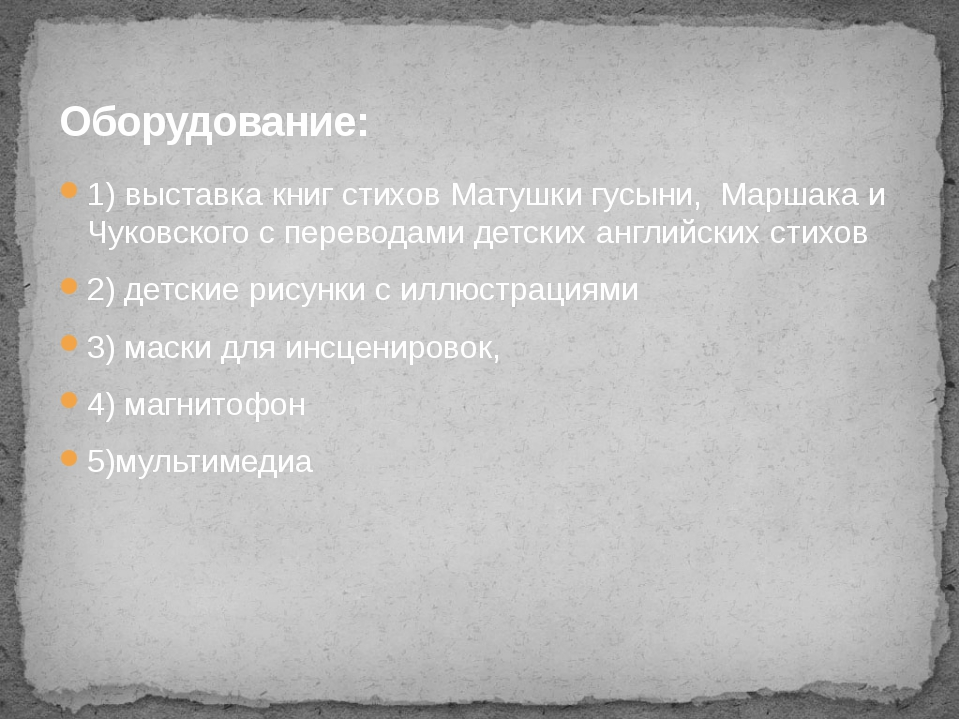 1)выставка книг стихов Матушки гусыни, Маршака и Чуковского с переводами дет...