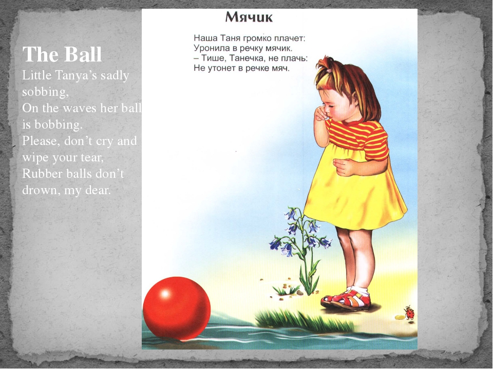 The Ball Little Tanya's sadly sobbing, On the waves her ball is bobbing. Plea...
