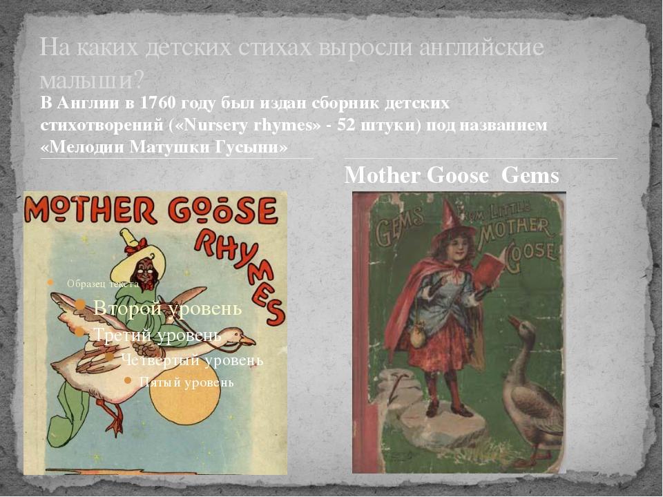 В Англии в 1760 году был издан сборник детских стихотворений («Nursery rhymes...