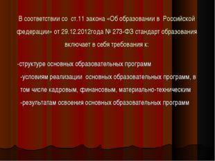 В соответствии со ст.11 закона «Об образовании в Российской федерации» от 29.