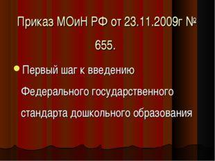 Приказ МОиН РФ от 23.11.2009г № 655. Первый шаг к введению Федерального госуд