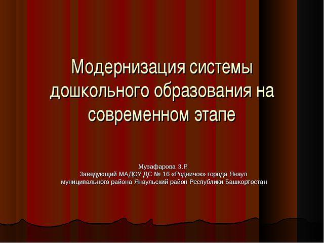 Модернизация системы дошкольного образования на современном этапе Музафарова...