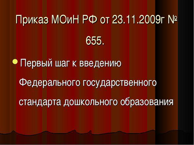 Приказ МОиН РФ от 23.11.2009г № 655. Первый шаг к введению Федерального госуд...