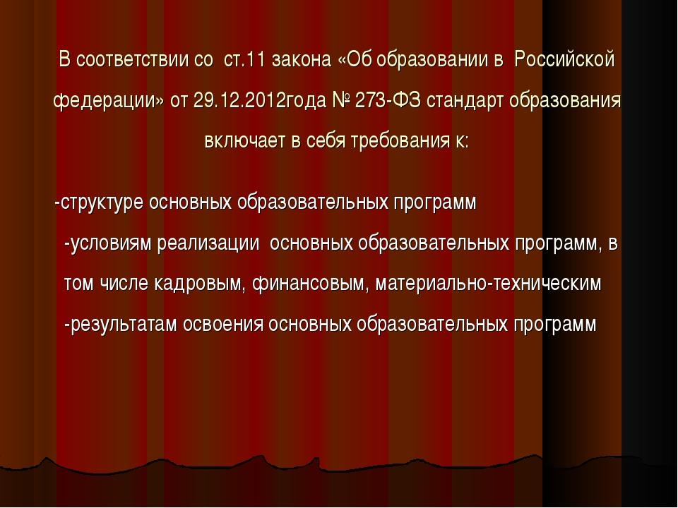 В соответствии со ст.11 закона «Об образовании в Российской федерации» от 29....
