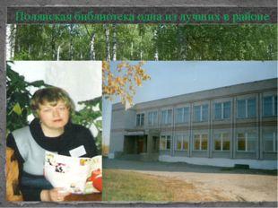 Полянская библиотека одна из лучших в районе
