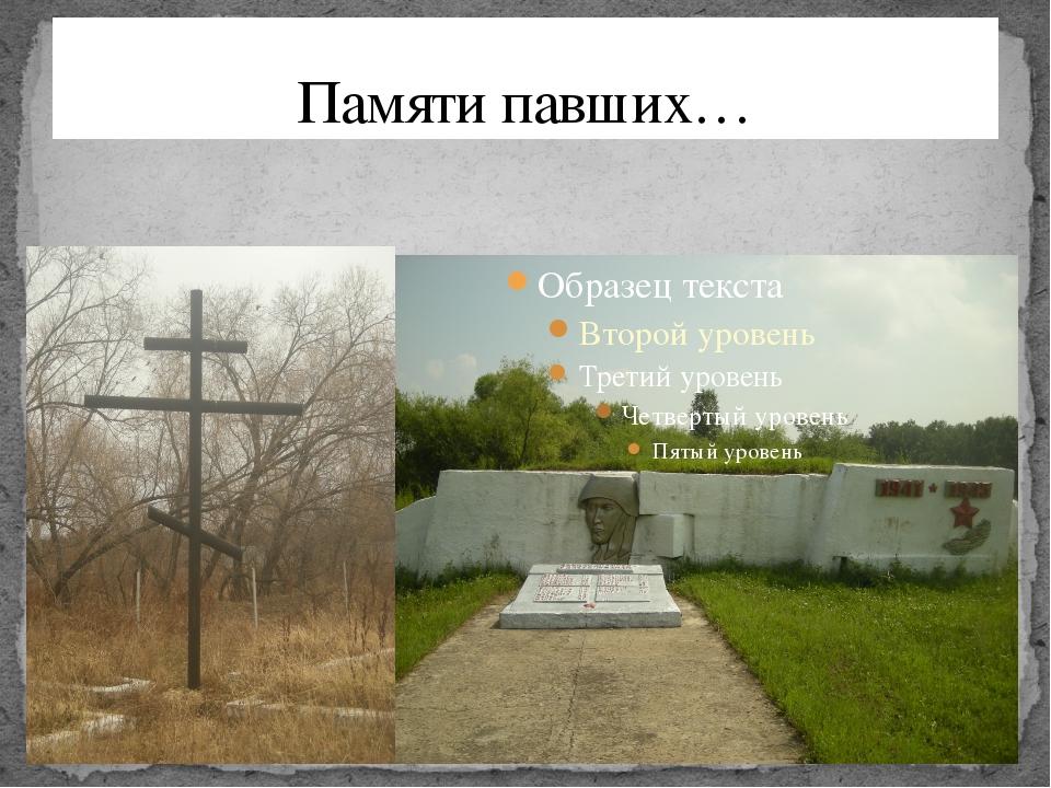 Памяти павших…
