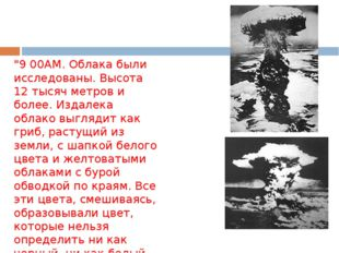 """""""9 00АМ. Облака были исследованы. Высота 12 тысяч метров и более. Издалека об"""
