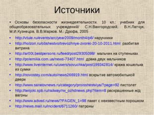 Источники http://vtule.ru/events/arc/year2009/month4/p6/ наручники http://hol