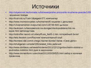 Источники http://uliyanovsk.bezformata.ru/listnews/polshe-proizoshlo-krusheni